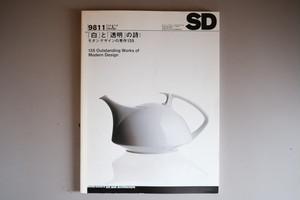 SD スペースデザイン No.410 1998年11月 特集 「白」と「透明」の詩 : モダンデザインの秀作135