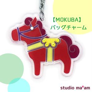 展示★【MOKUBA】バッグチャーム(トマト)