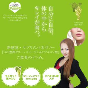 ぷる豊潤ゼリー コラーゲン&ヒアルロン酸 マスカット果汁入(50包入)