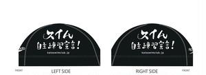【先着5名】スイム自主練習宣言!オリジナルスイムキャップ(黒/サイズフリー)