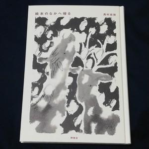 髙村志保『絵本のなかへ帰る』※新刊