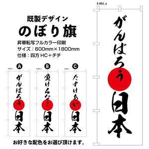 【E-002】がんばろう日本