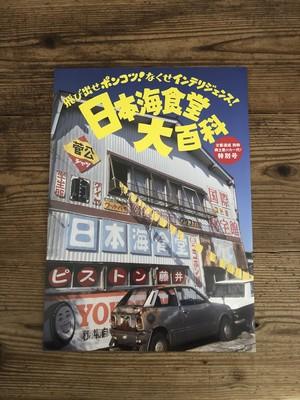 日本海食堂大百科 飛び出せポンコツ!なくせインテリジェンス!
