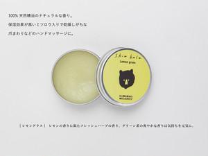 熊と森のバーム(保湿スキンバーム) レモングラス