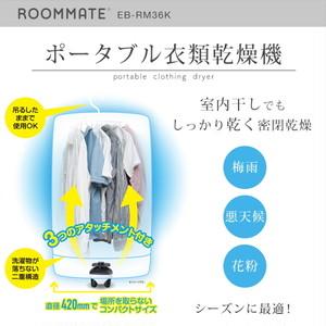 ROOMMATE ポータブル衣類乾燥機 EB-RM36K