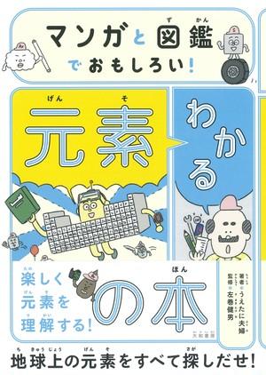 書籍「マンガと図鑑でおもしろい!わかる元素の本」