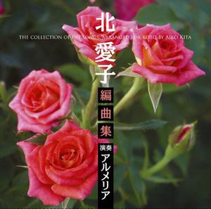 SWCD-0003/0004 北愛子 編曲集(アルメリア/北愛子/CD)