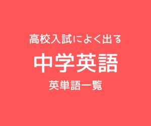 高校入試に出る【中学英語】英単語一覧
