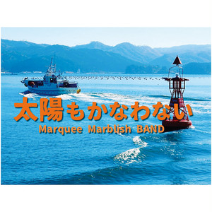 「太陽もかなわない2015」Marquee Marblish BAND BCMM-0001
