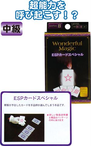 【まとめ買い=12個単位】でご注文下さい!(37-246)マジックグッズ中級ESPカードスペシャル G85556