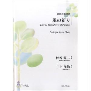 T0604 風の祈り(男声合唱、ピアノ/伴谷晃二/楽譜)