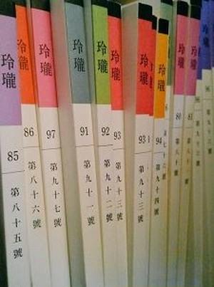 歌誌「玲瓏」【見本価格50円+送料180】