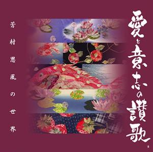 愛と意志の讃歌 〜芳村思風の世界〜