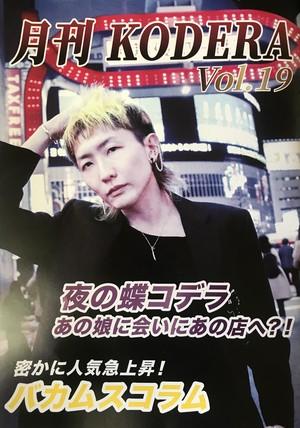 月刊KODERA2020年3月号 新ミニランチトート付き