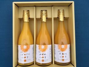 【お歳暮】柑橘ジュース詰め合わせ3本セット 愛媛の無農薬栽培みかん