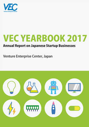 『VEC YEARBOOK 2017 / Annual Report on Japanese Startup Businesses』