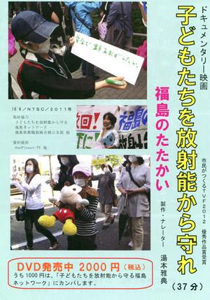 子どもたちを放射能から守れ 福島のたたかい
