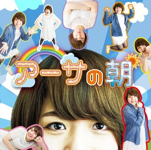 【CD】アーサの朝