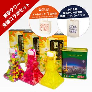 東京タワー支援コラボセット(パイナップルケーキ、タワーボトルセット、トートバッグ2種)