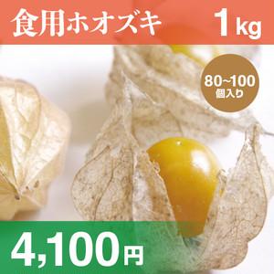 食用ホオズキ 1kg(80〜100個入)