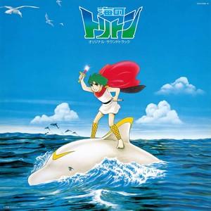 鈴木宏昌 - Columbia Sound Treasure Series「海のトリトン オリジナル・サウンドトラック」 12インチアナログ盤