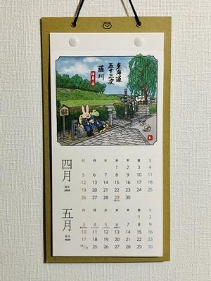 蛙と兎の東海道五十三次カレンダー2020[4月はじまり]数量限定