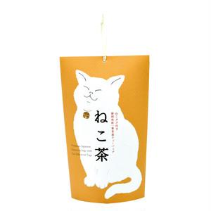 【新パッケージ】ねこ茶
