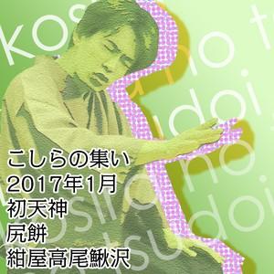 2017年1月6日 こしらの集い 初天神・尻餅・紺屋高尾鰍沢