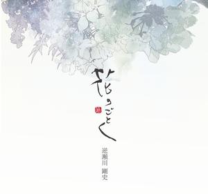 【CD】東大寺コラボレーションアルバム「花のごとく」