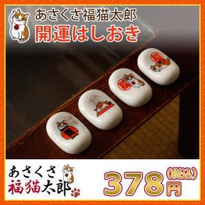 あさくさ福猫太郎開運はしおき 4種類から選択