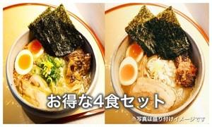 200円割引!お得な4食セット