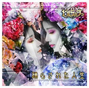 4th Single『踊らされた人生』踊らされた盤