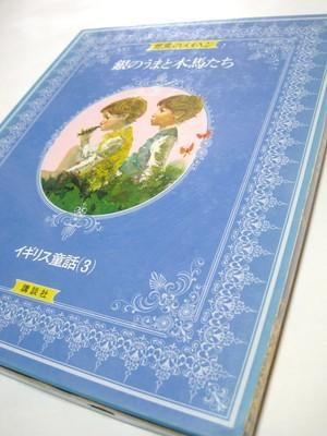 銀のうまと木馬たちほか 世界のメルヘン6 イギリス童話3