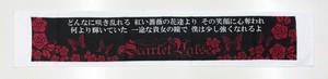Scarlet Valse / 揚羽蝶マフラータオルIII