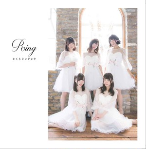 1st Album「Ring」type E - クラシック盤 -