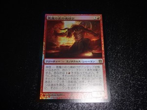 FOIL/悪魔の皮の魂結び/Felhide Spiritbinder/日本語版/MTG