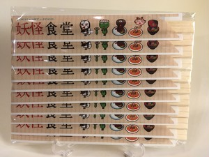 【大怪店】120 妖怪食堂割り箸10本入