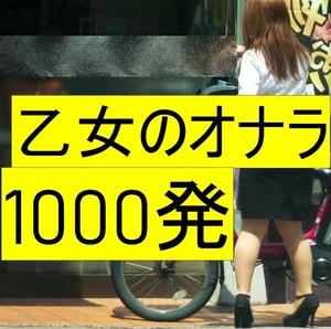 乙女のオナラ 1000発セット The sound of fart 1000