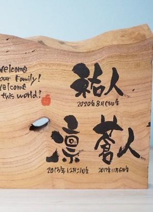 【オプション】木の命名書「筆文字のみ」三人兄弟専用