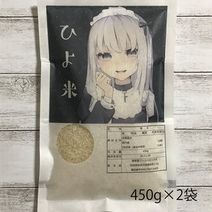 お米 おすすめ 通販 後払い 送料無料 白米6合(900g) 萌え米袋 商品名:ひよ米 作:つるせ