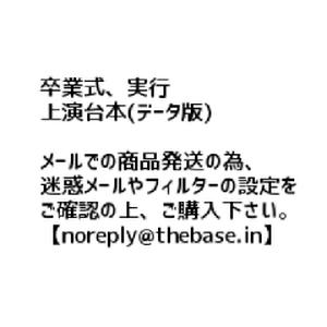 上演台本(データ版)25th『卒業式、実行』(初演)