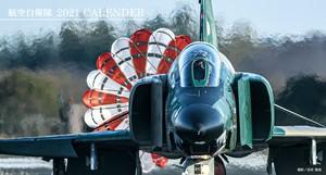 2021年航空自衛隊 卓上カード式カレンダー アクリルケース入り