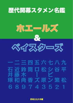 ホエールズ&ベイスターズ 歴代開幕スタメン名鑑