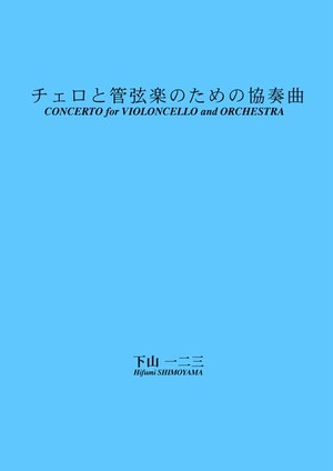 S0318 CONCERT for VIOLONCELLO and ORCHESTRA(ORCHESTRA/H. SHIMOYAMA /Full Score)
