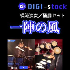 「一陣の風」模範演奏(桶胴セットパート)/DIGI-stock