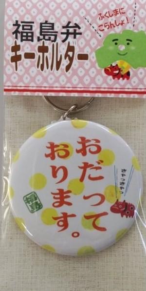 福島弁キーホルダー 「おだっております。」