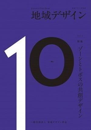 地域デザイン No.10 特集 ゾーンとトポスの共創デザイン