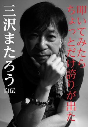 【書籍】三沢またろう自伝本「叩いてみたらちょっとだけ誇りが出た」
