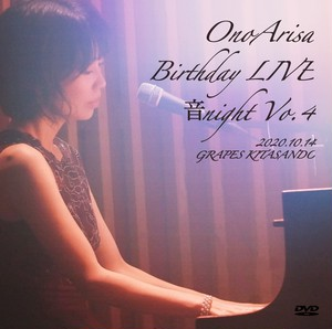 小野亜里沙brithday LIVE 「音night Vo.4」DVD