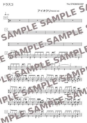 アイオクリmovie ver./The STROBOSCORP(ストロボスコープ) ドラム譜